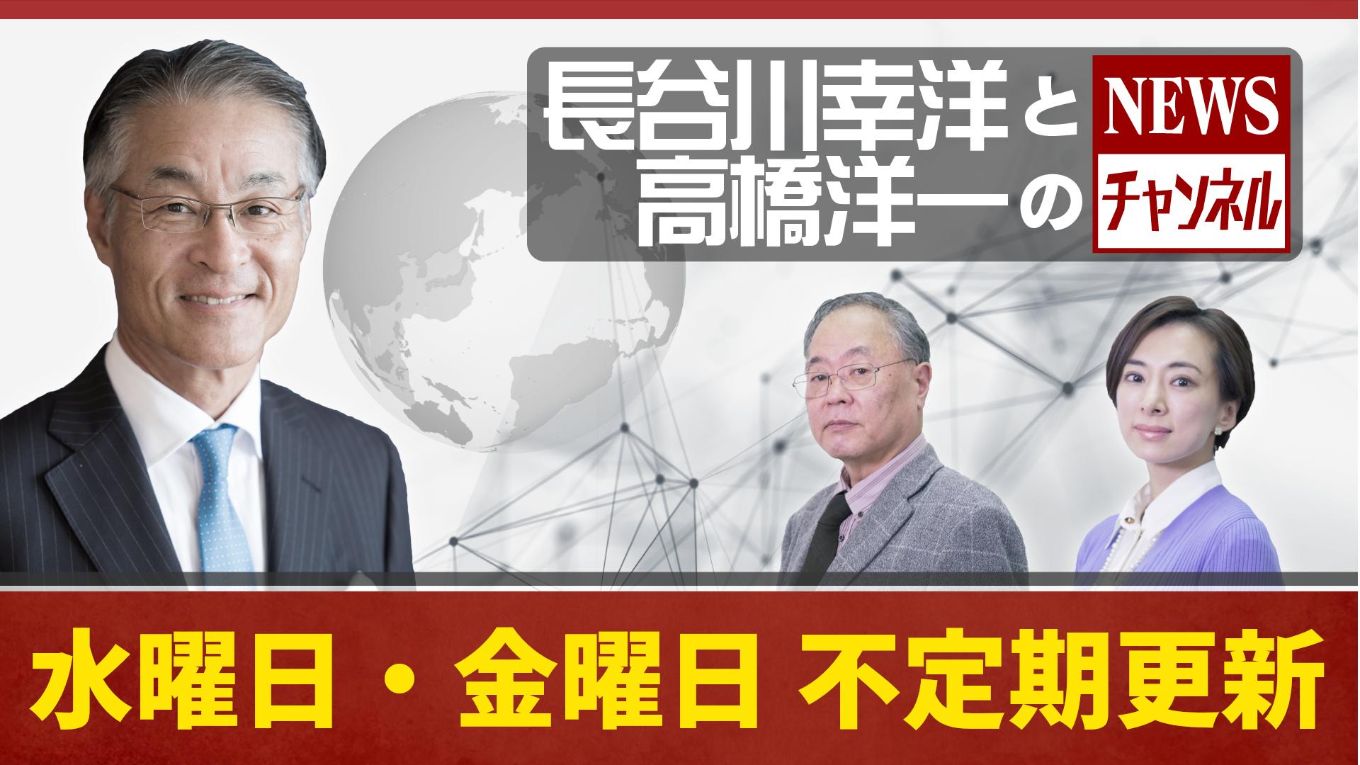 『長谷川幸洋と高橋洋一のNEWSチャンネル』 好評配信中!!