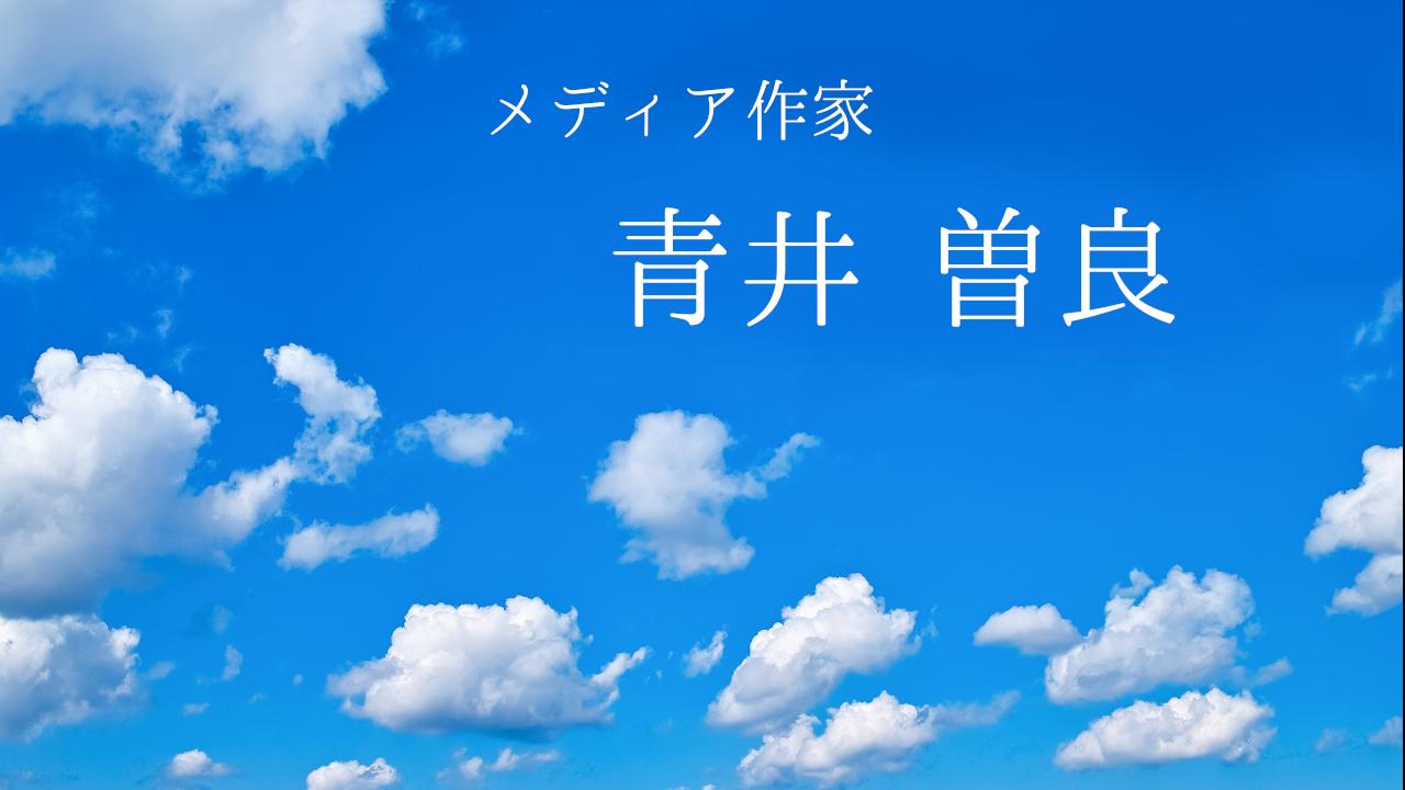 *青井曽良の意気込み*