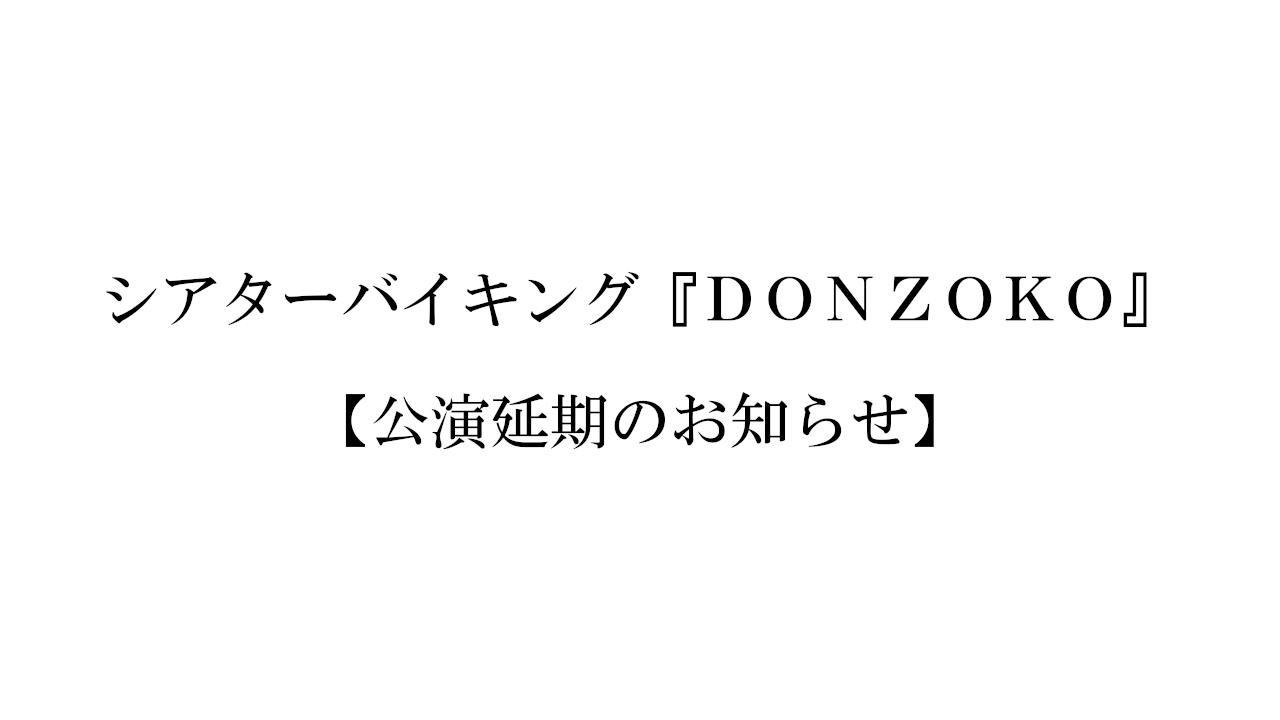 『DONZOKO』公演延期のお知らせ