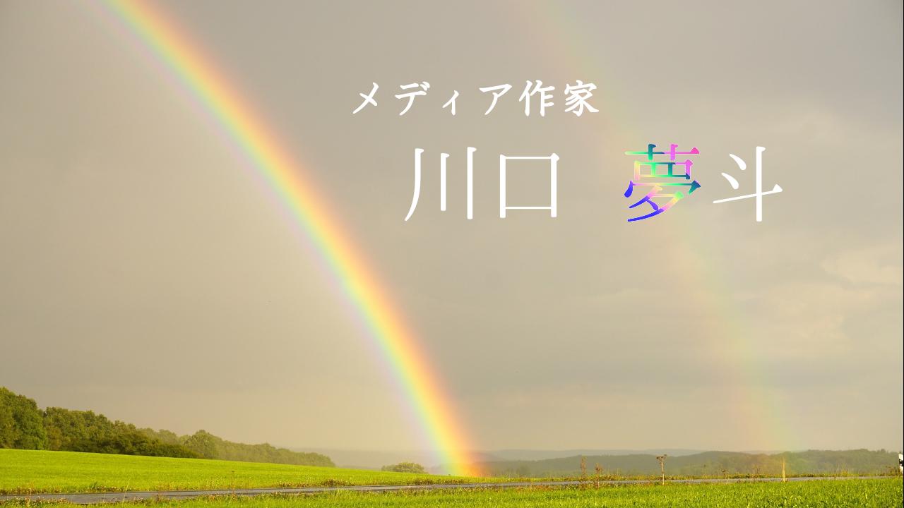*川口夢斗の意気込み*