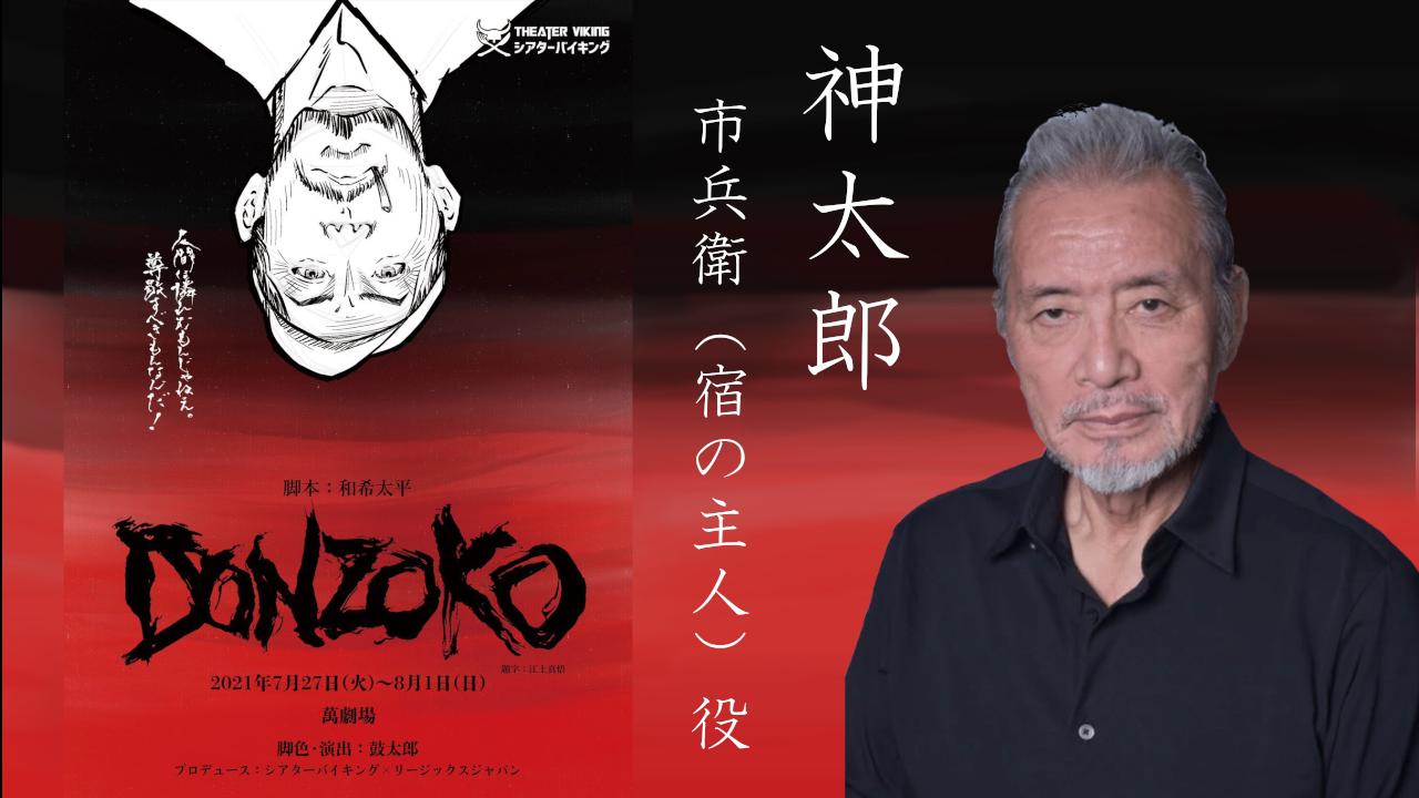 【神太郎 出演】舞台『DONZOKO』2021年7月27日~8月1日 上演