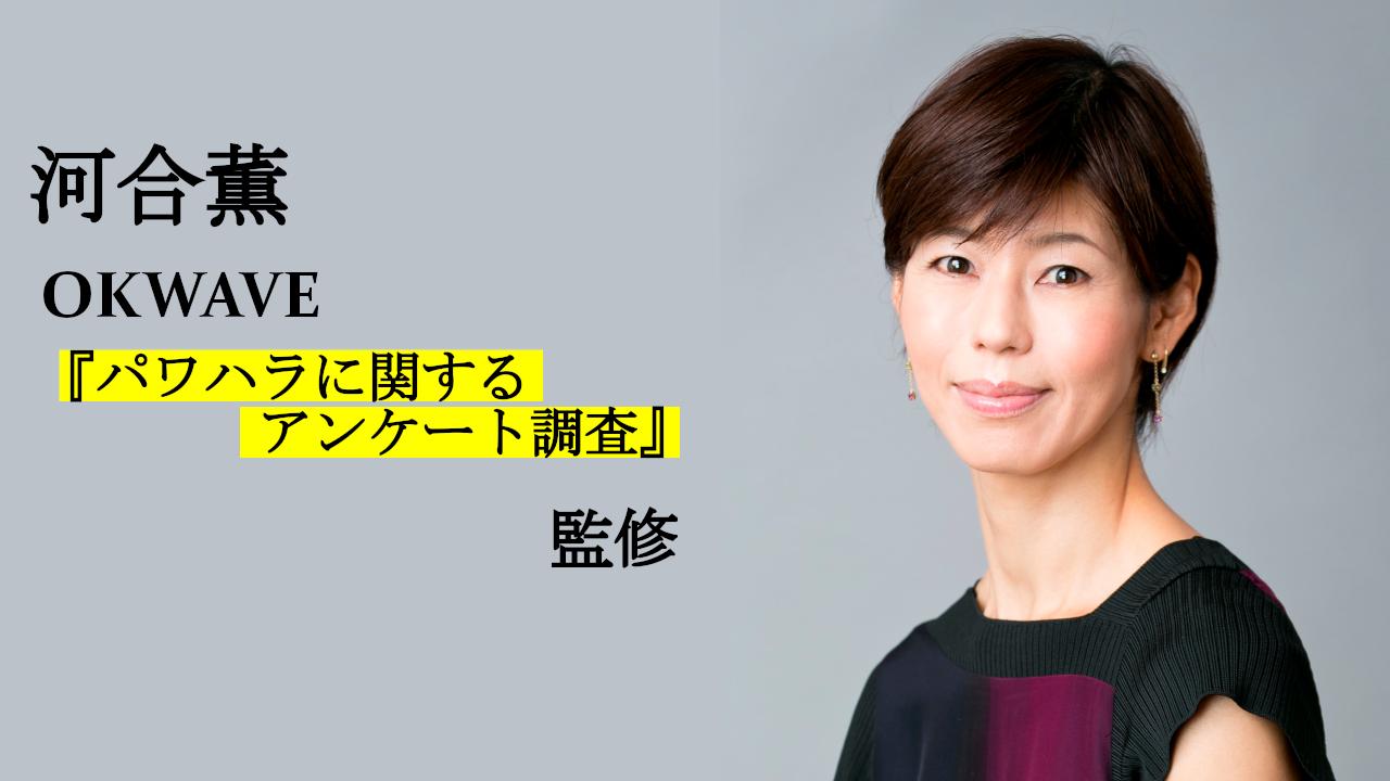 河合薫 OKWAVE『パワハラに関するアンケート調査』監修